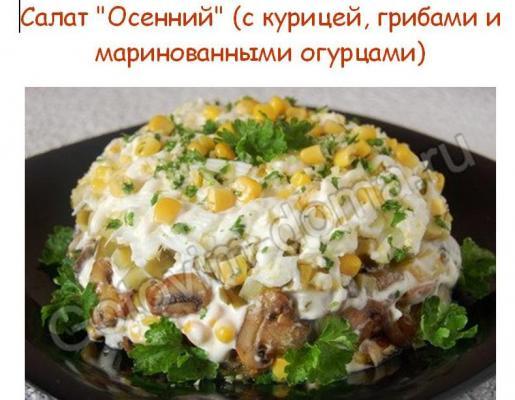 Салат с маринованными грибами и сыром рецепты